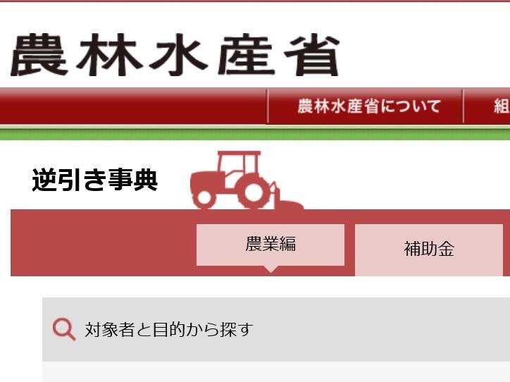 融資、税制ひと目で 補助事業検索農水省サイト (2016/4/29)