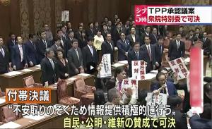 TPP承認案が可決された(画像はNHK)