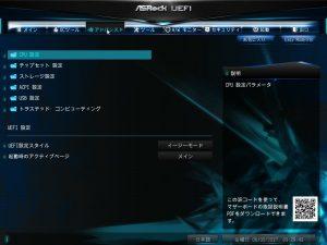 「アドバンスド」タブの「CPU設定」へ移動